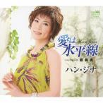 愛は水平線/ハン・ジナ[CD]【返品種別A】