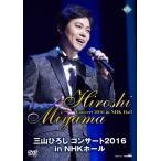 三山ひろし コンサート2016 in NHKホール/三山ひろし[DVD]【返品種別A】
