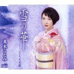 雪の華/真木ことみ[CD]【返品種別A】
