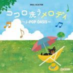 オルゴール・セレクション ココロ洗うメロディ〜J-POP OASIS〜/オルゴール[CD]【返品種別A】