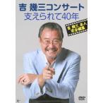 吉幾三コンサート 支えられて40年/吉幾三[DVD]【返品種別A】
