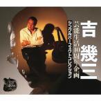 芸能生活40周年企画 シングルパーフェクトコレクション/吉幾三[CD]【返品種別A】