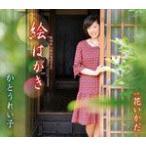 NHKみんなのうた「絵はがき」/かとうれい子[CD]【返品種別A】