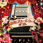 [枚数限定][限定盤]「活劇ブロードウェイ」〜武者修行ツアーGRAND FINALE@中野サンプラザ〜(初回限定盤A)/ダウト[CD+DVD]【返品種別A】