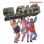 酒のチカラ/ポカスカジャン[CD]【返品種別A】