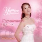 Stay〜さくらの花のように/茜沢ユメル[CD]【返品種別A】
