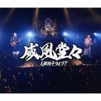 [枚数限定][限定盤]威風堂々〜人間椅子ライブ!!(初回限定盤)/人間椅子[CD+DVD]【返品種別A】