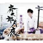 斎太郎月夜/浅野祥[CD]【返品種別A】
