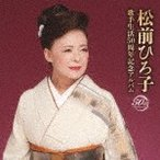 松前ひろ子歌手生活50周年記念アルバム/松前ひろ子[CD]【返品種別A】