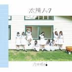 太陽ノック(Type-B)/乃木坂46[CD+DVD]【返品種別A】