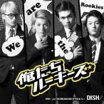 俺たちルーキーズ/DISH//[CD]通常盤【返品種別A】