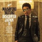 DISCOVER JAPAN II/鈴木雅之[CD]通常盤【返品種別A】