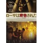 ローサは密告された/ジャクリン・ホセ[DVD]【返品種別A】