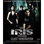 映画版 アイリス2:LAST GENERATION/チャン・ヒョク[Blu-ray]【返品種別A】