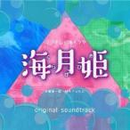 フジテレビ系ドラマ「海月姫」オリジナルサウンドトラック/末廣健一郎,MAYUKO[CD]【返品種別A】