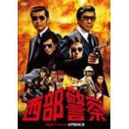 西部警察 PARTIセレクション 大門BOX 2/石原裕次郎[DVD]【返品種別A】
