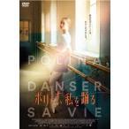 ポリーナ、私を踊る/アナスタシア・シェフツォワ[DVD]【返品種別A】