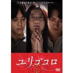 ユリゴコロ DVDスタンダード・エディション/吉高由里子[DVD]【返品種別A】画像