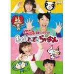 NHKおかあさんといっしょ 最新ソングブック「ねこ ときどき らいおん」/子供向け[DVD]【返品種別A】