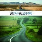 「世界の街道をゆく」オリジナル・サウンドトラック/篠原信彦[CD]【返品種別A】