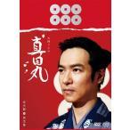 真田丸 完全版 第弐集/堺雅人[DVD]【返品種別A】