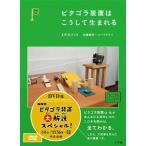 ピタゴラ装置はこうして生まれる DVDブック/子供向け[DVD]【返品種別A】