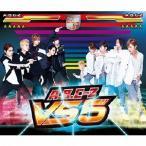 [枚数限定][限定盤][先着特典付]VS 5(初回限定盤B)/A.B.C-Z[CD+DVD]【返品種別A】