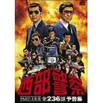 西部警察PART-I、II、III 全236話 予告集/TVドラマ[DVD]【返品種別A】