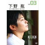 裸の時間〜若き才能〜 声優・下野紘/下野紘[DVD]【返品種別A】