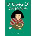 びじゅチューン! DVD BOOK4/教養[DVD]【返品種別A】