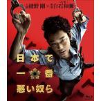 日本で一番悪い奴ら Blu-rayスタンダード・エディション/綾野剛[Blu-ray]【返品種別A】