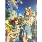 響け!ユーフォニアム2 3巻[初回仕様]/アニメーション[Blu-ray]【返品種別A】