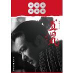 真田丸 完全版 第参集/堺雅人[Blu-ray]【返品種別A】