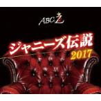 [先着特典付/初回仕様]ABC座 ジャニーズ伝説2017【Blu-ray】/A.B.C-Z[Blu-ray]【返品種別A】