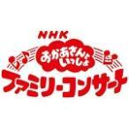 おかあさんといっしょファミリーコンサート みんなでおどろう♪お城のパーティー/NHKおかあさんといっしょ[CD]【返品種別A】