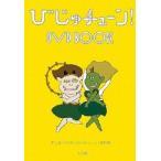 びじゅチューン! DVD BOOK/教養[DVD]【返品種別...