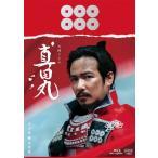 真田丸 完全版 第四集[初回仕様]/堺雅人[Blu-ray]【返品種別A】