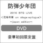 [枚数限定][限定版]2016 BTS LIVE〜japan edition〜(DVD:豪華初回限定盤)/防弾少年団[DVD]【返品種別A】