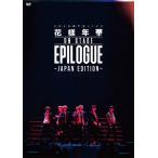 2016 BTS LIVE  花様年華 on stage epilogue  Japan Edition  DVD 通常盤