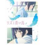 [初回仕様]リズと青い鳥 Blu-ray/アニメーション[Blu-ray]【返品種別A】