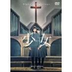 少女 DVD通常版/本田翼[DVD]【返品種別A】