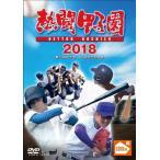 熱闘甲子園2018 〜第100回記念大会 55試合完全収録〜/野球[DVD]【返品種別A】