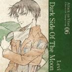 TVアニメ「進撃の巨人」キャラクターイメージソングシリーズ Vol.06 Dark Side Of The Moon/リヴァイ(神谷浩史)[CD]【返品種別A】