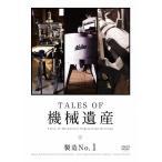 TALES OF 機械遺産 〜製造No.1〜 DVD/ドキュメント[DVD]【返品種別A】