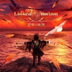[枚数限定][限定盤]進撃の軌跡(初回限定盤 CD+Blu-ray)/Linked Horizon[CD+Blu-ray]【返品種別A】