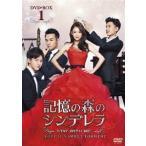記憶の森のシンデレラ〜STAY WITH ME〜 DVD-BOX1/ジョー・チェン[DVD]【返品種別A】