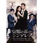 記憶の森のシンデレラ〜STAY WITH ME〜 DVD-BOX2/ジョー・チェン[DVD]【返品種別A】