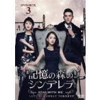 記憶の森のシンデレラ〜STAY WITH ME〜 DVD-BOX3/ジョー・チェン[DVD]【返品種別A】