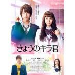 きょうのキラ君 DVD/中川大志[DVD]【返品種別A】