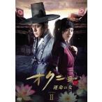 オクニョ 運命の女(ひと)DVD-BOXII/チン・セヨン[DVD]【返品種別A】